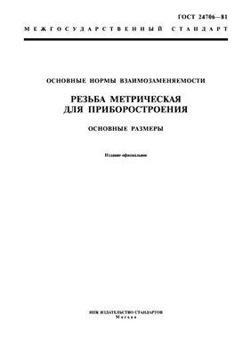 ГОСТ 24706-81 Основные нормы взаимозаменяемости. Резьба метрическая для приборостроения. Основные размеры