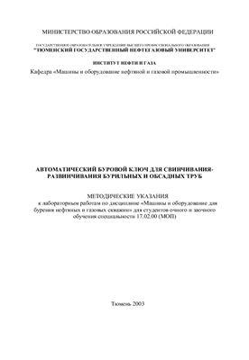 Анашкина А.Е., Грушевский М.Б. (сост.) Автоматический буровой ключ для свинчивания-развинчивания бурильных и обсадных труб
