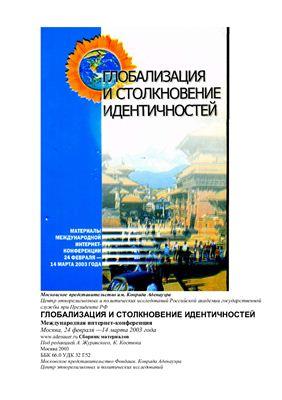 Журавский А., Костюк К. (ред.) Глобализация и столкновение идентичностей
