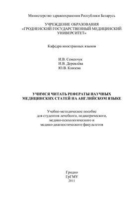Семенчук И.В. и др. Учимся читать рефераты научных медицинских статей на английском языке