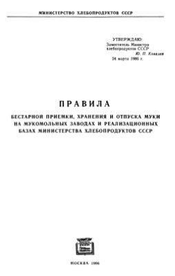 Правила ведения технологического процесса на элеваторе фольксваген транспортер купить харьков