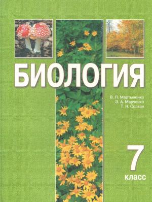 Мартыненко В.П., Марченко Э.А., Солтан Т.Н. Биология. 7 класс