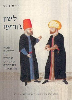 Bunis David M. Judezmo: an introduction to the language of the Sephardic Jews of the Ottoman Empire. Part 1