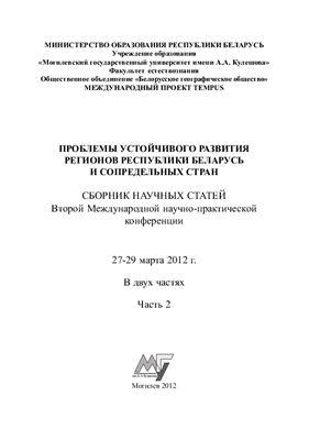 Проблемы устойчивого развития регионов Республики Беларусь и сопредельных стран. Часть 2