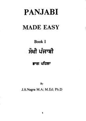 Punjabi Made Easy. Book 1
