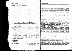 Сиротин С.А., Соколов В.И., Шаров А.Д. Автоматическое управление авиационными двигателями