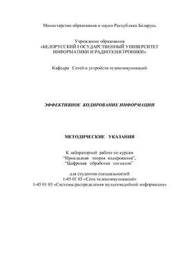 Конопелько В.К. (сост.) Эффективное кодирование информации