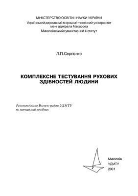Сергiєнко Л.П. Комплексне тестування рухомих здiбностей людини