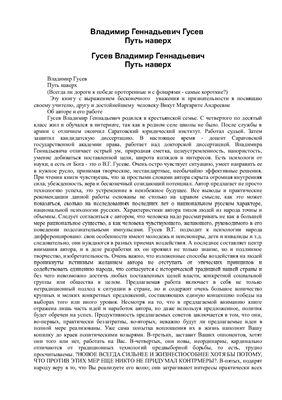 Гусев В. Путь наверх