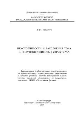 Горбатюк А.В. Неустойчивости и расслоения тока в полупроводниковых структурах