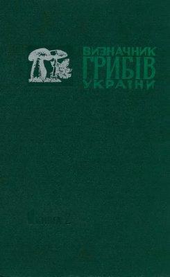 Зерова М.Я., Сосін П.Є., Роженко Г.Л. Визначник грибів України. Том 5. Книга 2