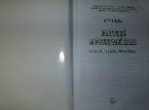 Шубін С.П. Політичний маркетинговий аналіз: метод, теорія, практика
