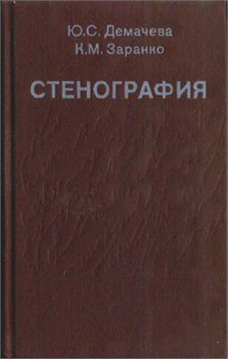 Демачева Ю.С.,Заранко К.М. Стенография