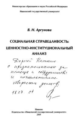 Аргунова В.Н. Социальная справедливость: ценностно-институциональный анализ