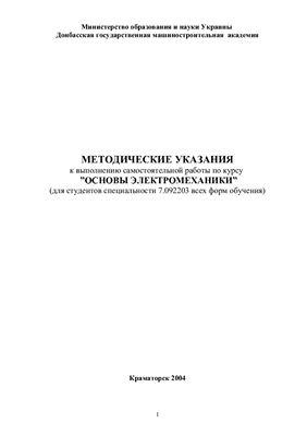 Квашнин В.О. Методические указания к выполнению самостоятельной работы по основам электромеханики