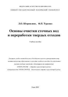 Штриплинг Л.О., Туренко Ф.П., Основы очистки сточных вод и переработки твердых отходов