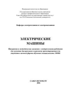 Алексеев В.В. и др. Электрические машины