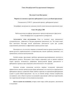 Пилехина Е.В. Мировое соглашение в практике арбитражного суда и суда общей юрисдикции