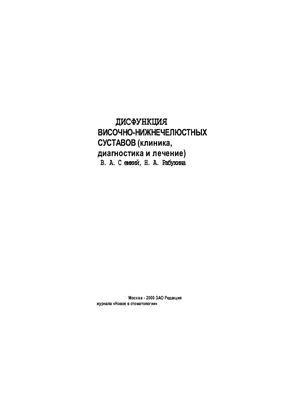 Сёмкин В.А., Рабухина Н.А. Дисфункция височно-нижнечелюстных суставов (клиника, диагностика и лечение)