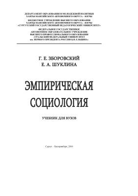 Зборовский Г.Е., Шуклина Е.А. Эмпирическая социология