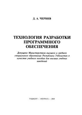 Чернев Д.А. Технология разработки программного обеспечения