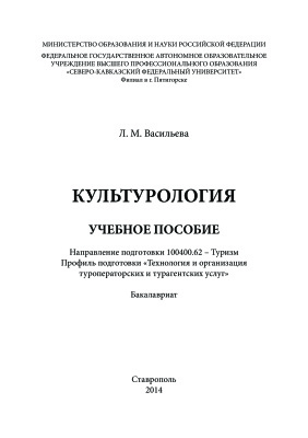 Васильева Л.М. Культурология