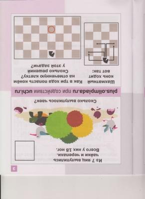 Кац Е.М., Шварц А.Ю. Дракоша Плюс. Сборник занимательных заданий для учащихся 2 класса