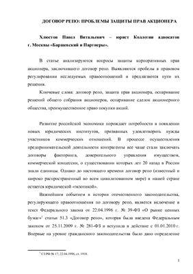 Хлюстов П.В. Договор репо: проблемы защиты прав акционера