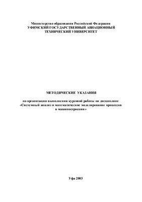 Анфёров М.А. Методические указания по организации выполнения курсовой работы по дисциплине Системный анализ и математическое моделирование процессов в машиностроении