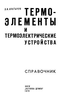 Анатычук Л.И. Термоэлементы и термоэлектрические устройства