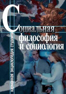 Хмелевская С.А. (ред.) Социальная философия и социология