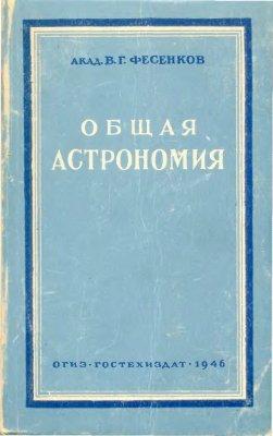 Фесенков В.Г. Общая астрономия