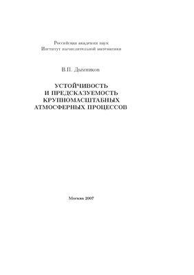 Дымников В.П. Устойчивость и предсказуемость крупномасштабных атмосферных процессов