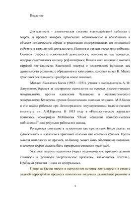 Проблема деятельности в трудах М.Я. Басова