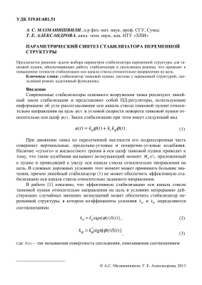 Мазманишвили А.С., Александрова Т.Е. Параметрический синтез стабилизатора переменной структуры