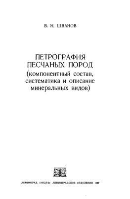 Шванов В.Н. Петрография песчаных пород (компонентный состав, систематика и описание минеральных видов)