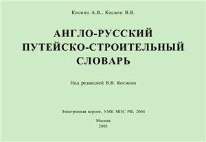 Космин А.В. Космин В.В. Англо-русский путейско-строительный словарь
