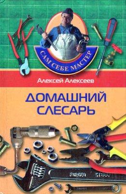 Алексеев А.П. (сост.) Домашний слесарь