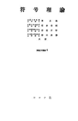 Касами, Токура, Ивадари. Теория кодирования