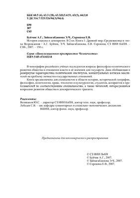 Буйчик А.Г., Зайнагабдинова Э.Ч., Сорокина Е.В. История социума и демократии