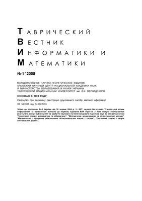 Таврический вестник информатики и математики 2008 №1