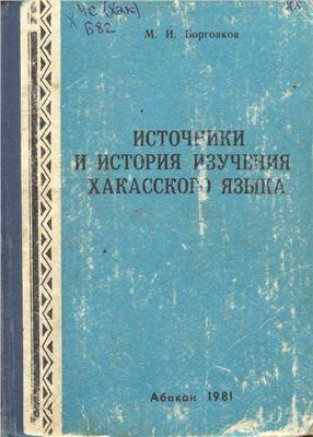 Боргояков М.И. Источники и история изучения хакасского языка