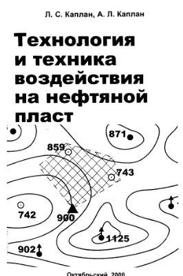 Каплан Л.С., Каплан А.Л. Технология и техника воздействия на нефтяной пласт