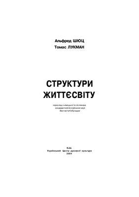 Шюц Альфред, Лукман Томас. Структури життєсвіту
