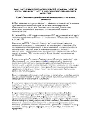 Асаул А.Н. Феномен инвестиционно-строительного комплекса
