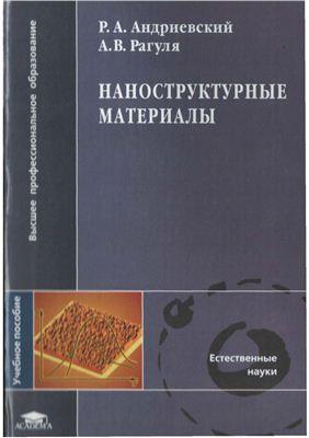 Андриевский Р.А., Рагуля А.В. Наноструктурные Материалы