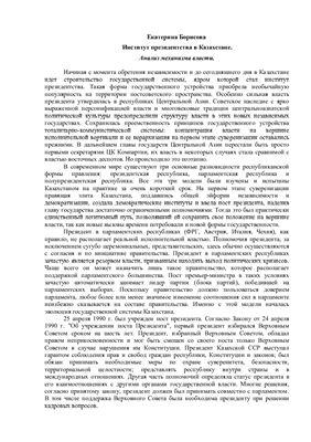 Борисова Е. Институт президентства в Казахстане. Анализ механизма власти