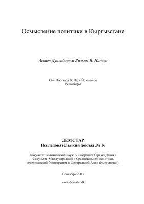 Дукенбаев А., Вильям В.Хансен-Осмысление политики в Кыргызстане