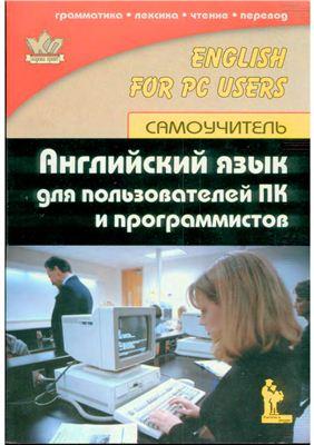 Гольцова Е.В. Английский язык для пользователей ПК и программистов. Самоучитель