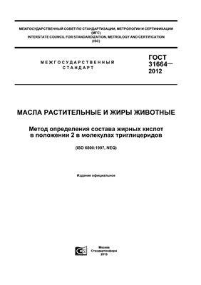 ГОСТ 31664-2012 Масла растительные и жиры животные. Метод определения состава жирных кислот в положении 2 в молекулах триглицеридов